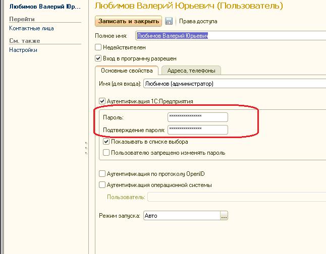 как изменить пароль в программе 1С Предприятие Бухгалтерия 3