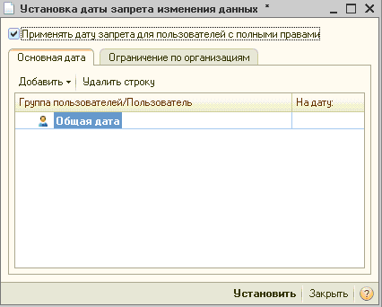 установка даты запрета изменения данных 2