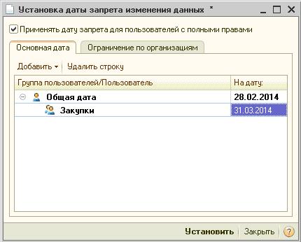 установка даты запрета изменения данных 3