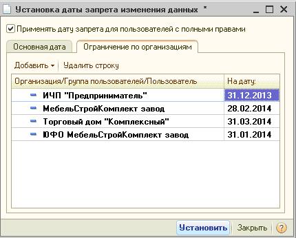 установка даты запрета изменения данных 4