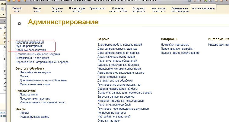 Администрирование Журнал регистрации 1С