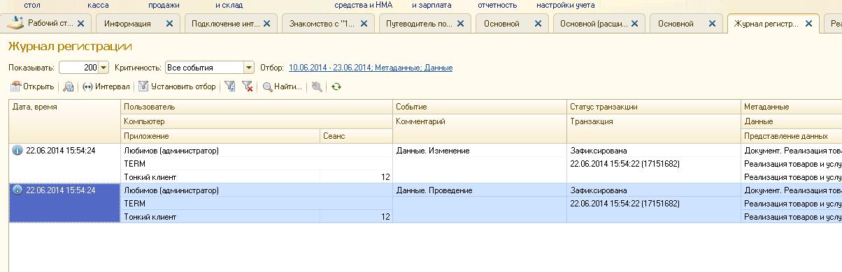 отфильтровать журнал регистрации 1С