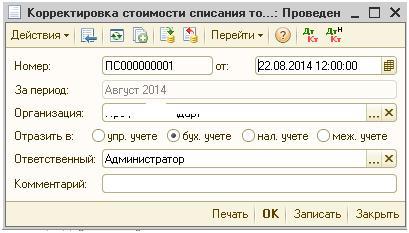 ГОЗ УПП Отчет гособоронзаказ постановление правительства 543.
