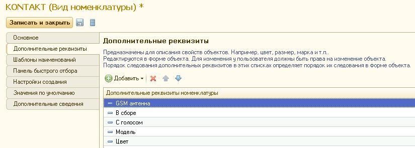 1С ERP перечень дополнительных реквизитов