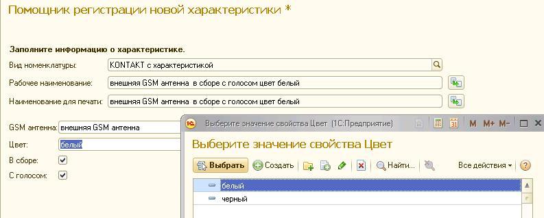 1С ERP регистрация  характеристики