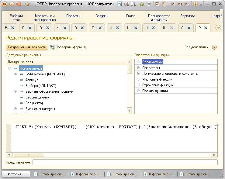 1С ERP редактор формул