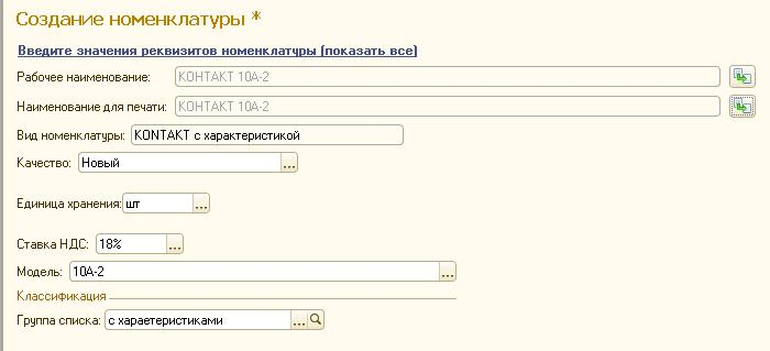 1С ERP реквизиты номенклатуры и характенистики