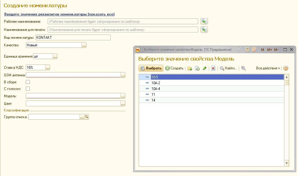 1С ERP реквизиты при создании номенклатуры