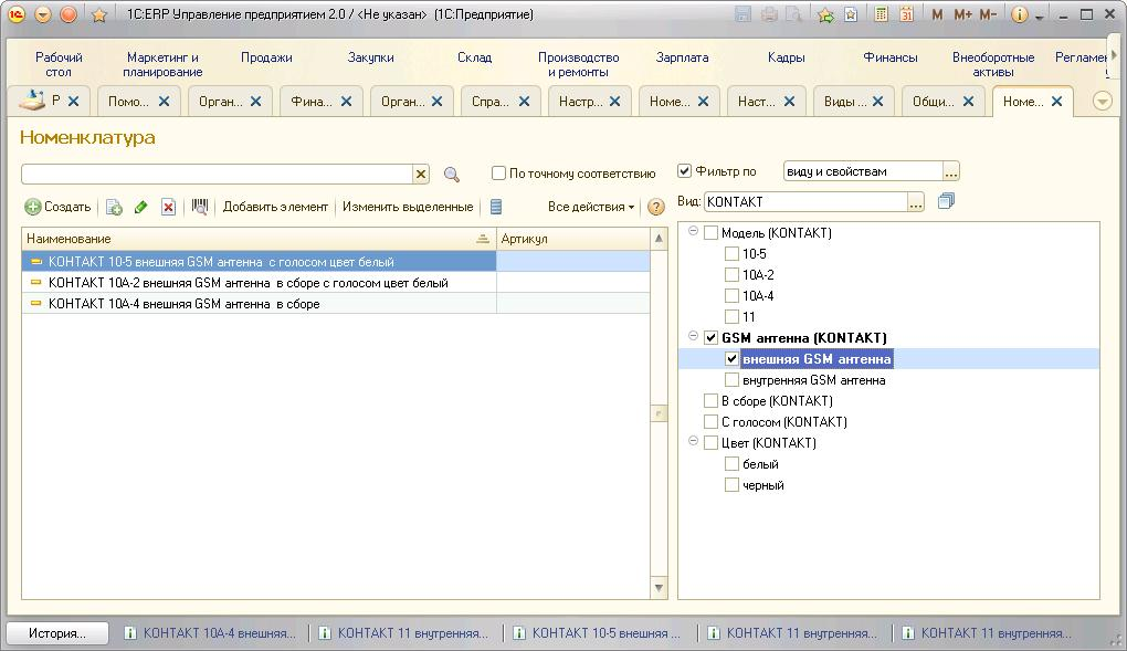 1С ERP форма подбора номенклатуры с фильтром
