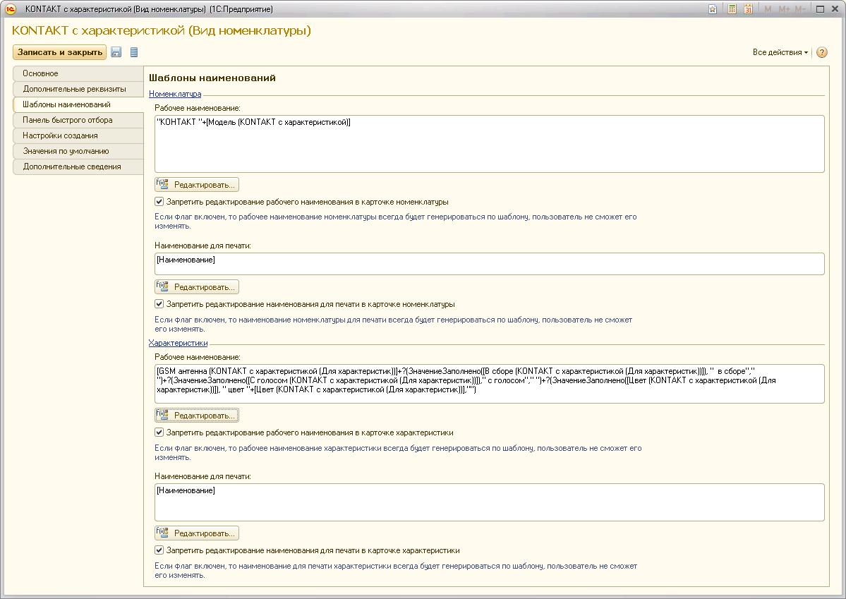1С ERP шаблон наименований номенклатур и характеристик