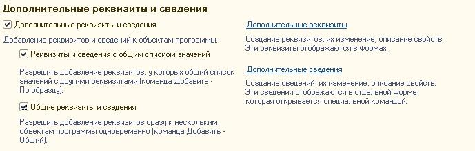 ERP администрирование
