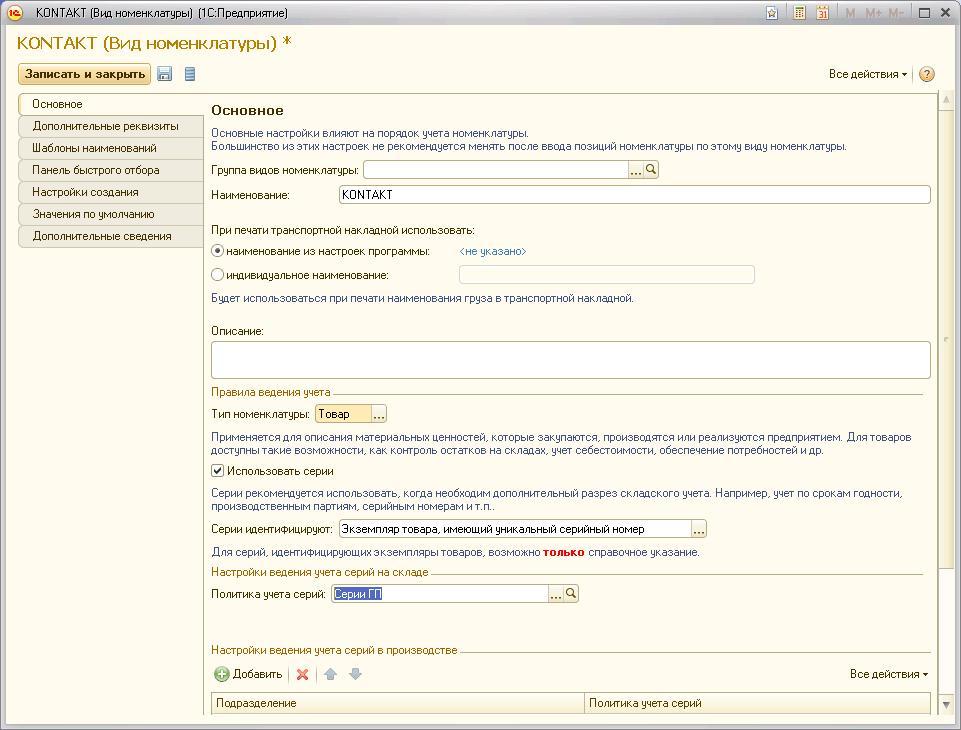 ERP виды номенклатуры основное