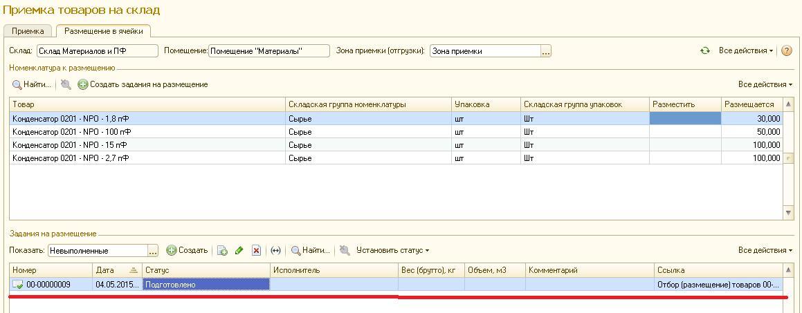 1С ERP Приемка товара на адресный склад подготовлено