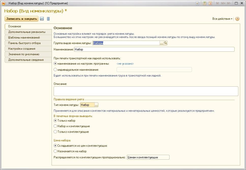Комплектация номенклатуры в 1с комплексная автоматизация отчет о продажах в 1с 8.3 предприятие