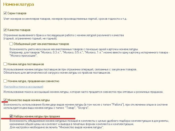 Настройка параметров системы 1С ERP, Номенклатура