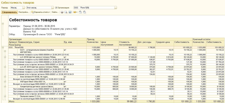 Себестоимость товаров отчет по регистраторам