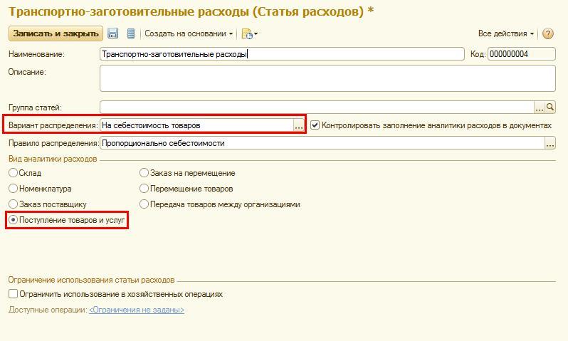 Статьи затрат 1С ERP ТЗР