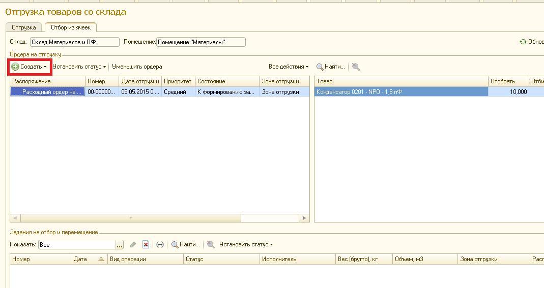 1С ERP Отгрузка товара с адресного склада, сборка
