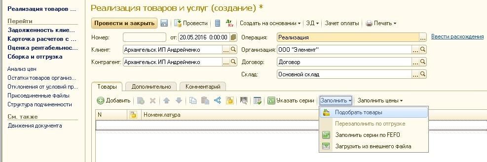1С ERP Подбор номенклатуры в документ реализации