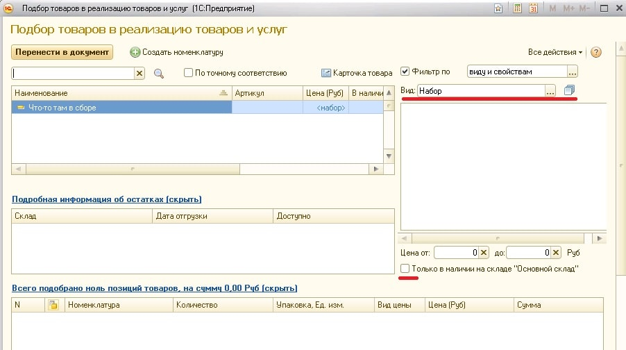 1С ERP Подбор номенклатуры в реализацию