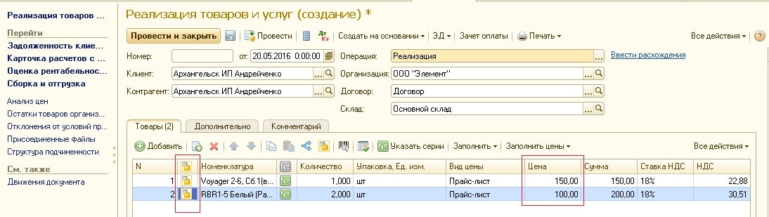 1С ERP Реализация набора номенклатуры