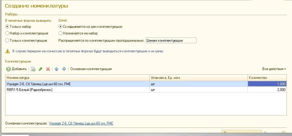 1С ERP Сооздание номенклатуры вида набор