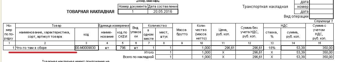 1С ERP ТОГР-12 на набор