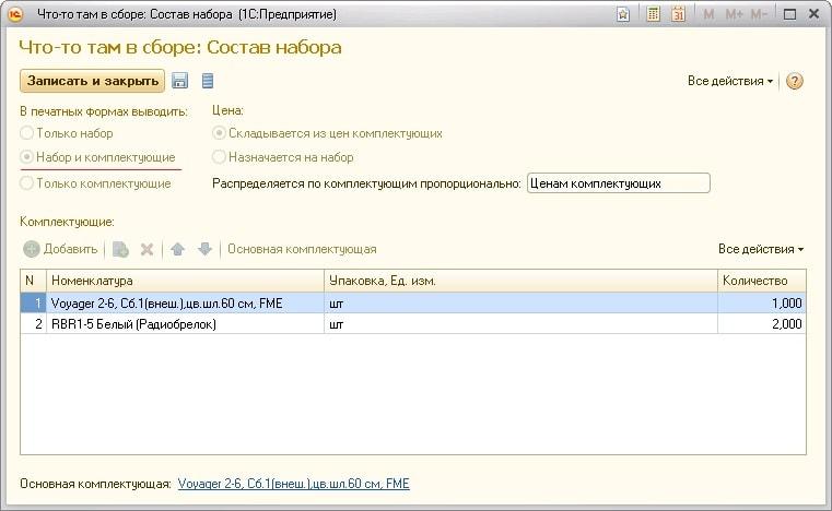 1С ERP параметры набора