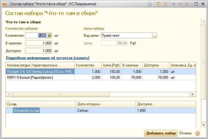 ERP Остатки номенклатуры из состава набора на складах