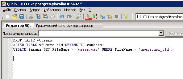 PostgreSQL взломать пароль 1С