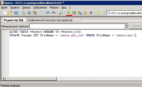 PostgreSQL сброс пароля 1С
