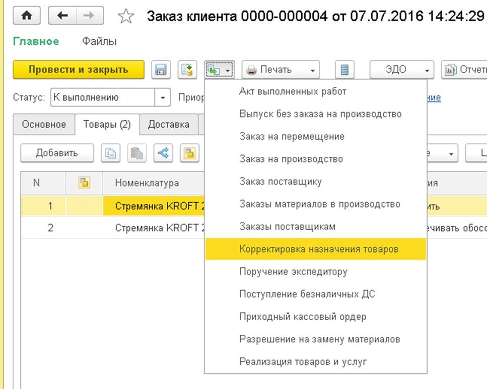 1s-erp-vvedem-korrektirovku-naznacheniya