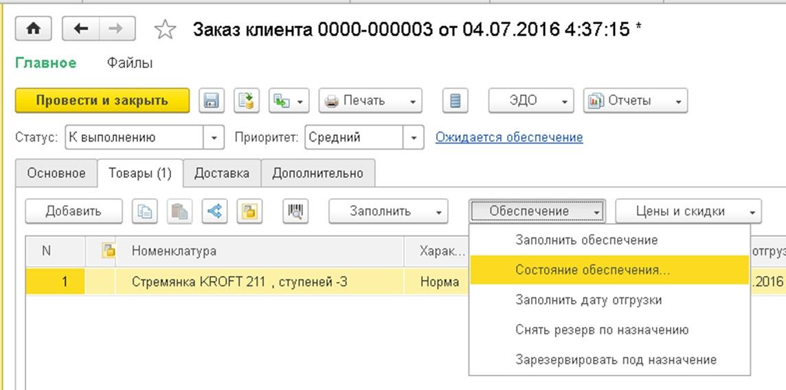 1s-erp-vyvod-formy-sostoyaniya-obespecheniya-iz-zakaz-klienta