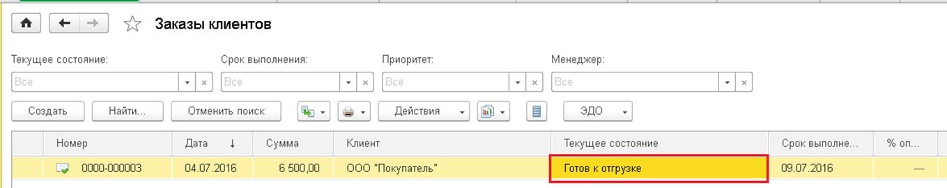 1s-erp-zakaz-klienta-gotov-k-otgruzke