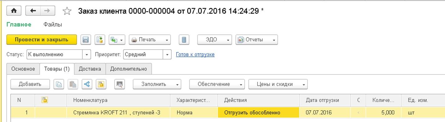 1s-erp-zakaz-klienta-otgruzit