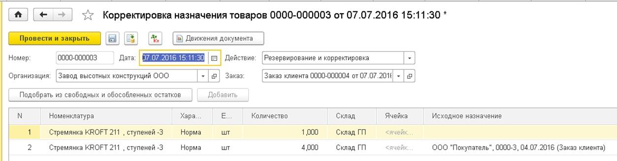 1s-erp-korrektirovka-naznacheniya-tovara