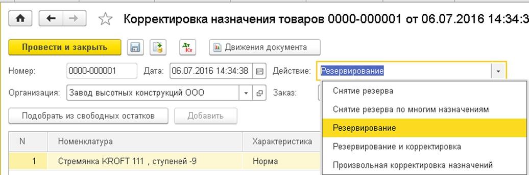 1s-erp-korrektirovka-naznacheniya