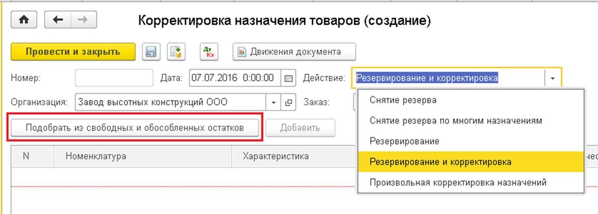 1s-erp-rezervirovanie-i-korrektirovka-naznacheniya