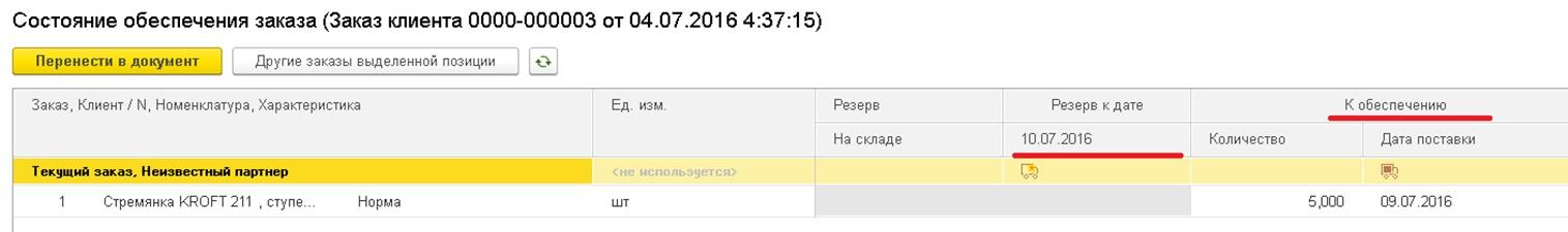 1s-erp-forma-sostoyaniya-obespecheniya-zakaza
