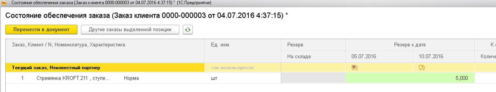 1s-erp-forma-sostoyaniya-obespecheniya-zakaza1