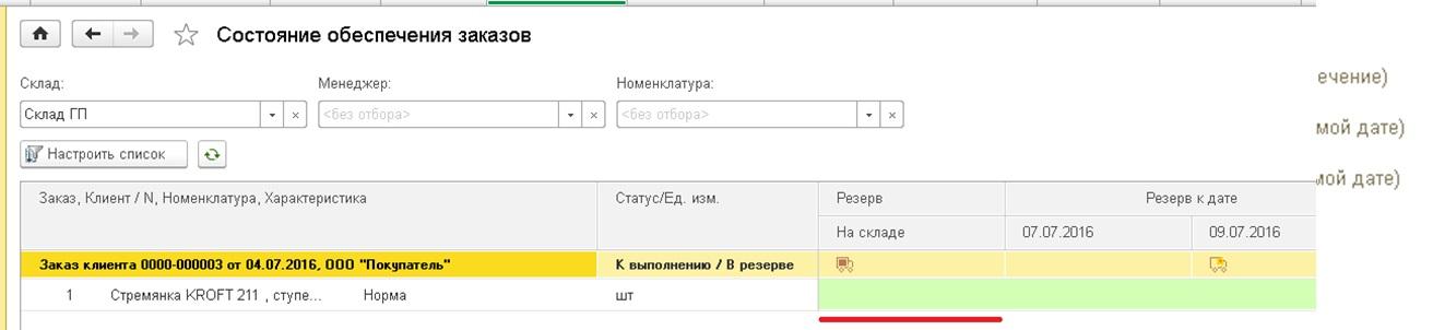 1s-erp-forma-sostoyaniya-obespecheniya-zakaza3